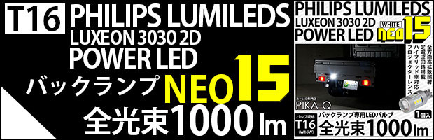 T16 NEO15 1000lm 1個