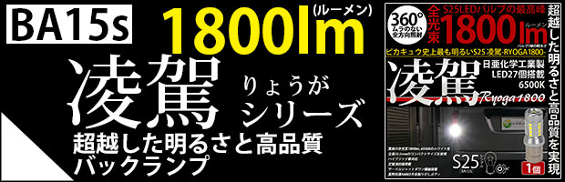 BA15s 凌駕 1800lm 1個