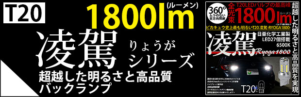 T20 凌駕 1800lm 2個
