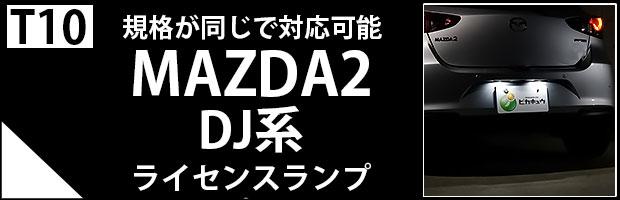 マツダ2ライセンスリンク