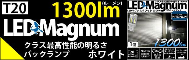 T20 LEDMAGNUM 1300lm 1個