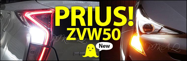 プリウスZVW50系