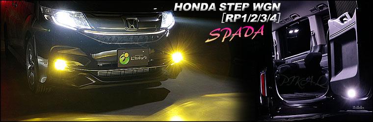 ステップワゴンスパーダRP3