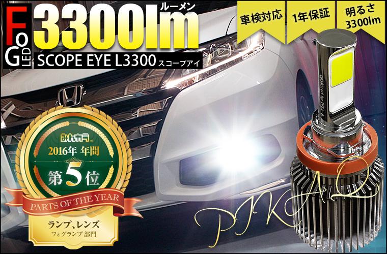 L3300 SCOPE EYE