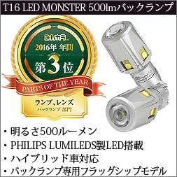 T16 Monster500lm