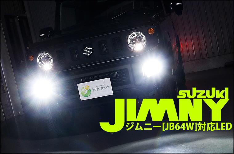 ジムニーJB64W