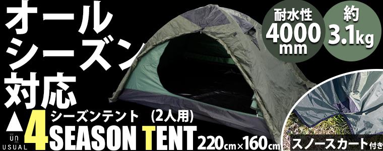 4seasons tent