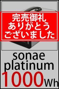 sonaeplatinum