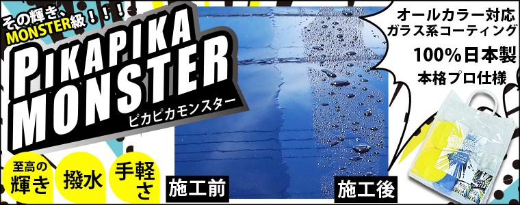 ピカピカモンスター ガラス系コーティング剤