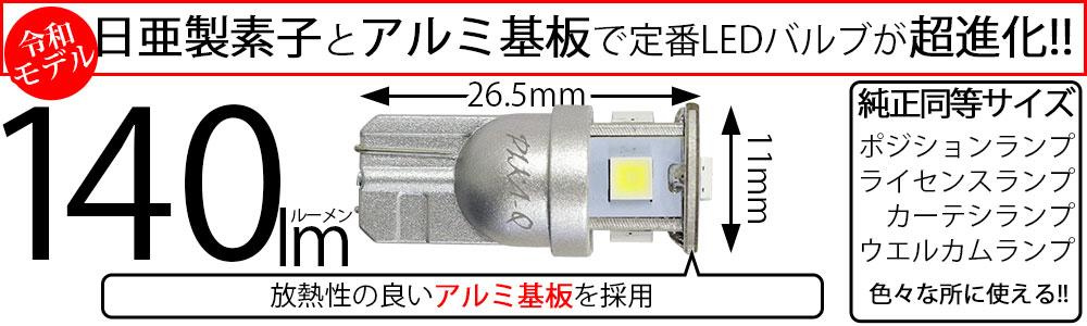 日亜3030素子使用 T10 日亜3030 5連 140lm LEDバルブ
