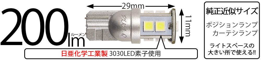 日亜3030素子使用 T10 日亜3030 5連 200lm LEDバルブ