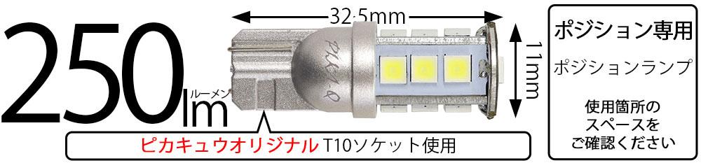 日亜3030素子使用 T10 日亜3030 5連 250lm LEDバルブ