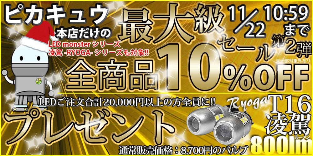 最大級セール 10%OFF 20,000円以上で T16 爆光バルブプレゼント