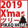 2019 Xmasツリー ピカキュウHOME