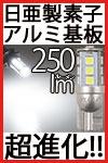 日亜3030素子使用 T10LEDバルブ