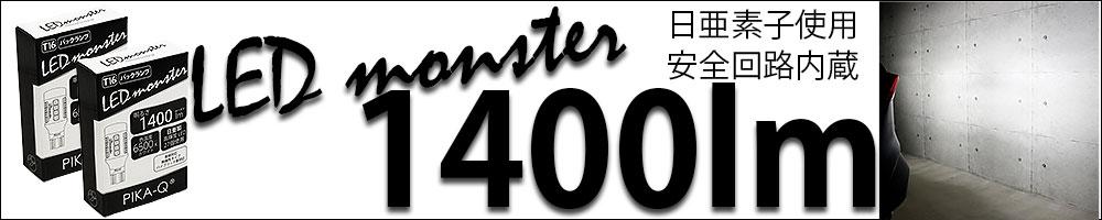 LEDmonster 1400lm