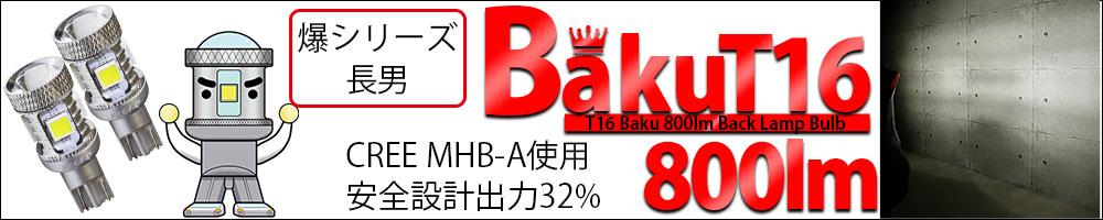 baku800lm