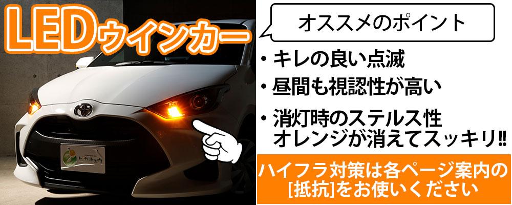 ウインカーLEDがお勧め!!