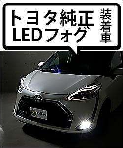 トヨタ【H16】ガラスレンズ