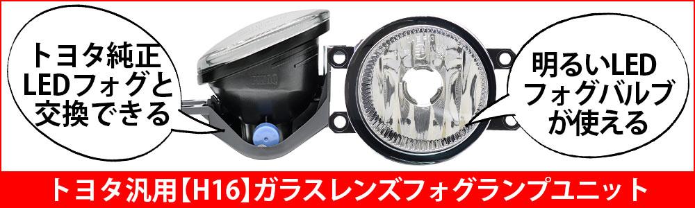 トヨタ【H16】+フォグ特集