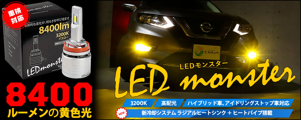 LED monster L8400登場