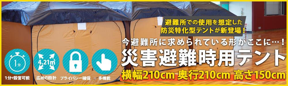 避難所テント