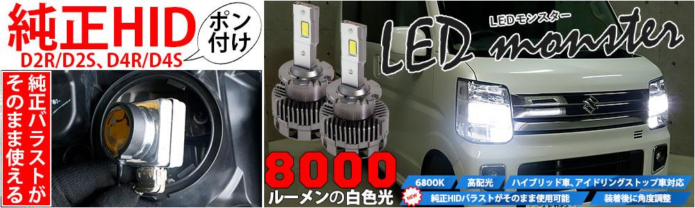 純正HID対応LED LED monster L8000