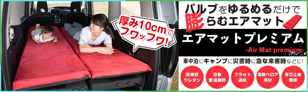 AirMat1個売り
