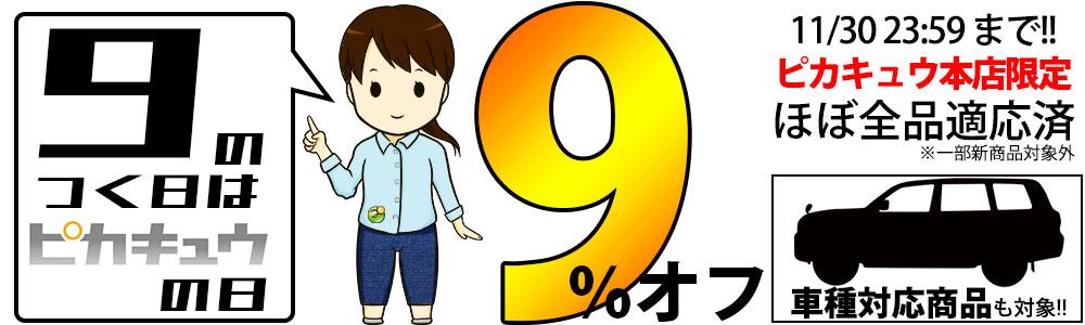 9%OFF SALE!!