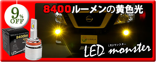 LED monster L8400 イエロー