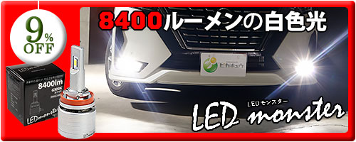 LED monster L8400 ホワイト