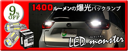 T16 LED monster 1400lm