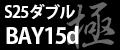 極 S25d BAY15d