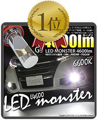 LED MONSTER L4600