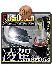 RYOGA L5500
