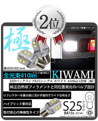 S25S BA15s 雷公-RAIKOU-800lmシングル口金球ホワイト