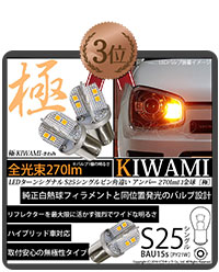 S25S BAU15s LEDモンスター270lmアンバー