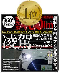 T10 NEO6 サンダーホワイト 80lm