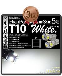 T10 オールダイレクション ホワイト 100ルーメン