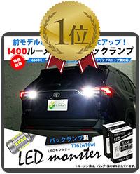 T16 PHILIPS LUMILEDS製LED搭載 LED MONSTER