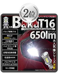 T16 NEO 18ウェッジバルブ430lm
