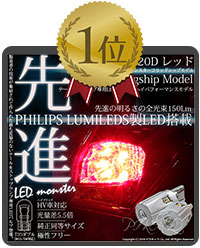 T20 PHILIPS LUMILEDS製LED搭載 LED MONSTER