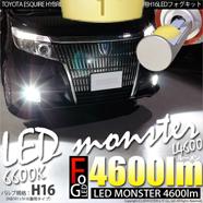 フォグランプ用LED LED MONSTER L4600 フォグランプ用LED キット カラー:ホワイト6600K バルブ規格:H8/H11/H16兼用