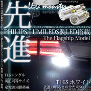 T16 LED MONSTER 500LM ウェッジシングル球 PHILIPS LUMILEDS製LED搭載 ホワイト 色温度6500K