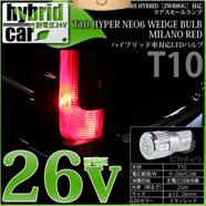 リアスモールランプ用LED T10 HYPER NEO 6 WEDGE カラー:ミラノレッド