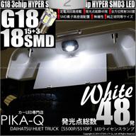 ライセンスランプ用LED G18 HYPER SMD18連LED (SMD15連+SMD3連)シングル口金球