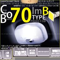 フロントルームランプ用LED 全光束70ルーメン T10 COB STYLE 70lm POWER LED BULB [TYPE-B]