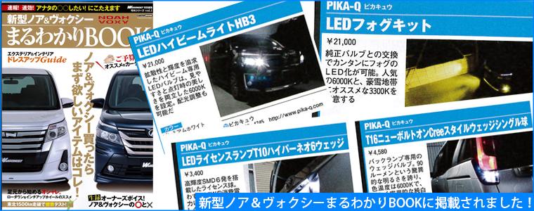 ノア ZRR80