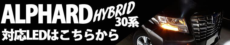 30系アルファード