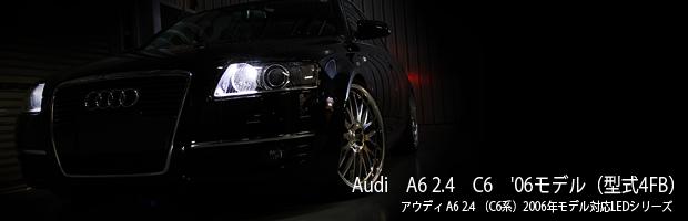 アウディ A6 2.4(C6系)2006年モデル